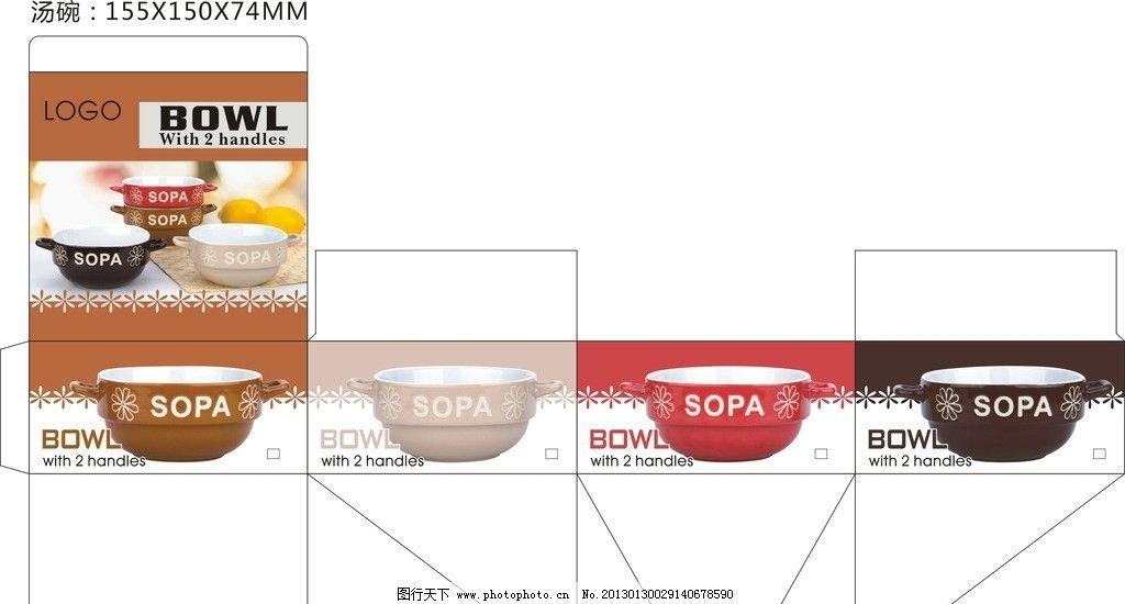 陶瓷包装 陶瓷包装设计 包装 盒子 彩盒 纸盒 汤碗 色釉 包装设计