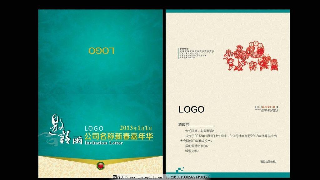 公司嘉年华邀请函 请柬 广告设计模板 新春嘉年华 企业请柬 蓝色 高档