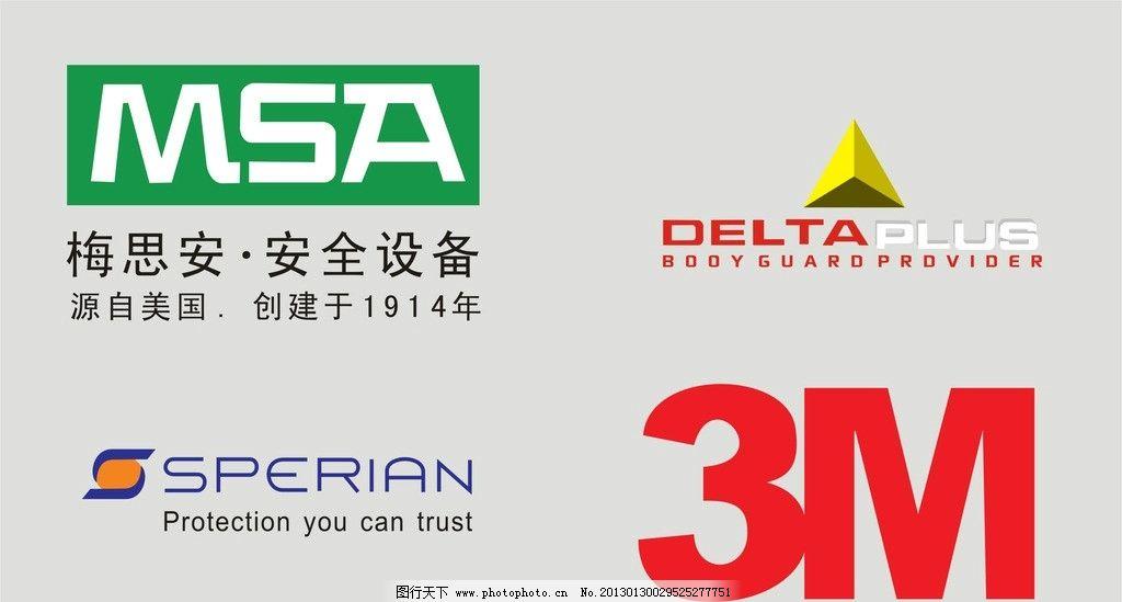 标志 标识 劳保标志 梅思安安全设备 矢量图标志