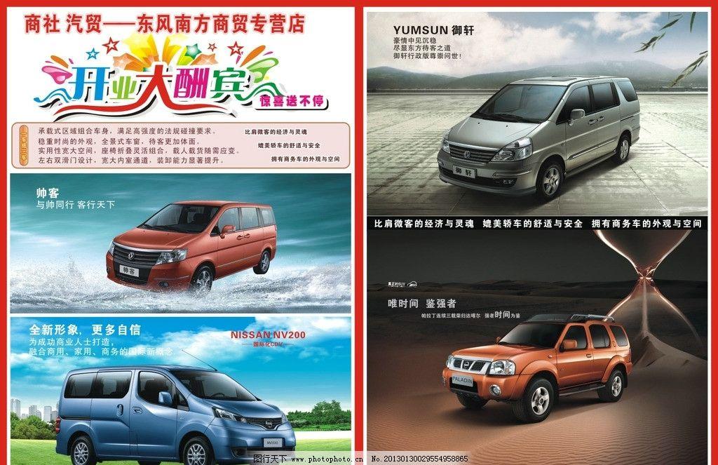 宣传单 汽车海报 道路 建筑 光线 礼盒 人物 海报设计 广告设计模板图片