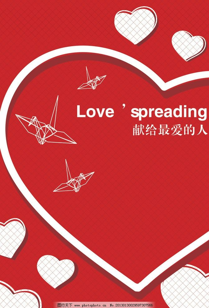 献给最爱的人 海报设计 献给 最爱 人 爱心 千纸鹤 海报 喜庆 浪漫