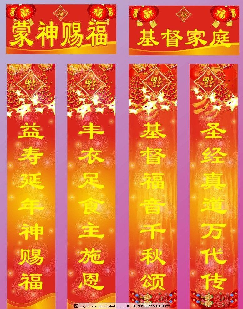 新春对联 春联 门联 春节对联 新年对联 蛇年对联 对联模板 对联背景