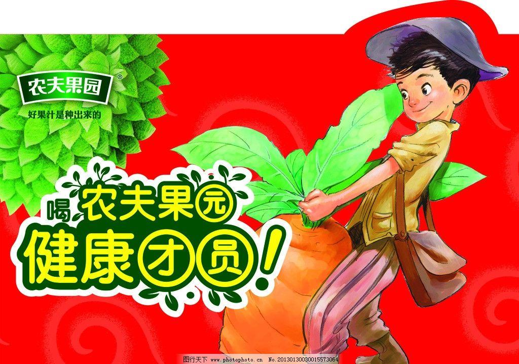 农夫果园 果汁广告 卡通 农夫山泉 海报设计 广告设计模板 源文件 72