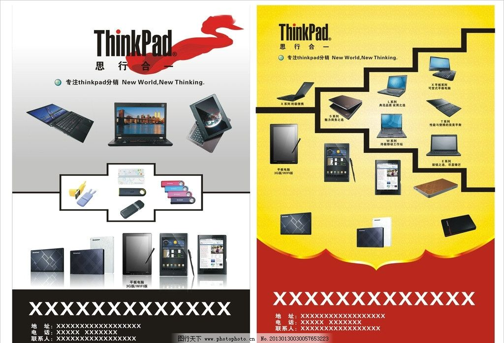 笔记本 平板电脑 u盘 商务笔记本 工作站 海报设计 广告设计 矢量 cdr