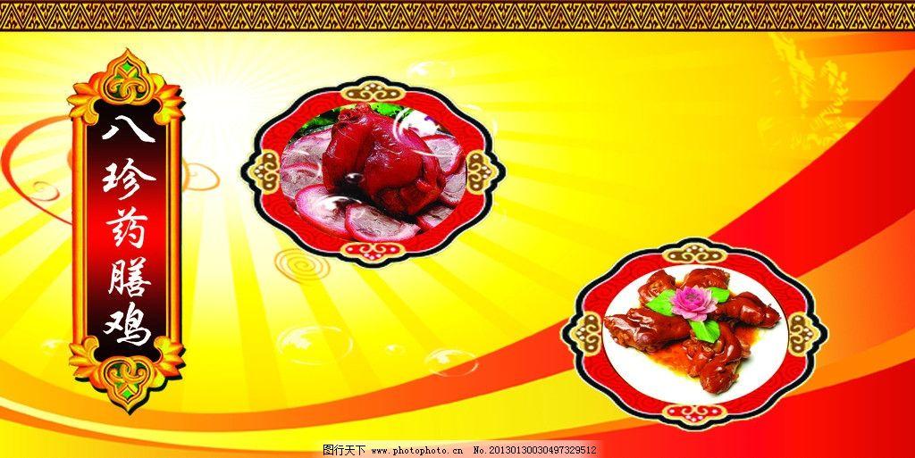菜谱 八珍药膳鸡 碟子 边框 花纹 背景 菜单菜谱 广告设计模板 源文件