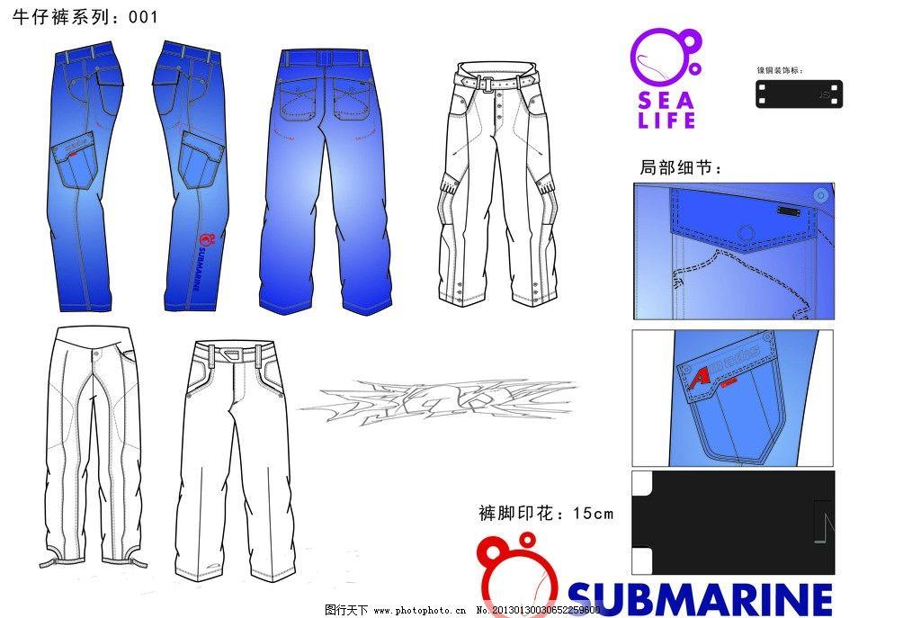 款式图 牛仔裤 休闲裤 男裤 结构图 字母 装饰标 submaringe 服装设计