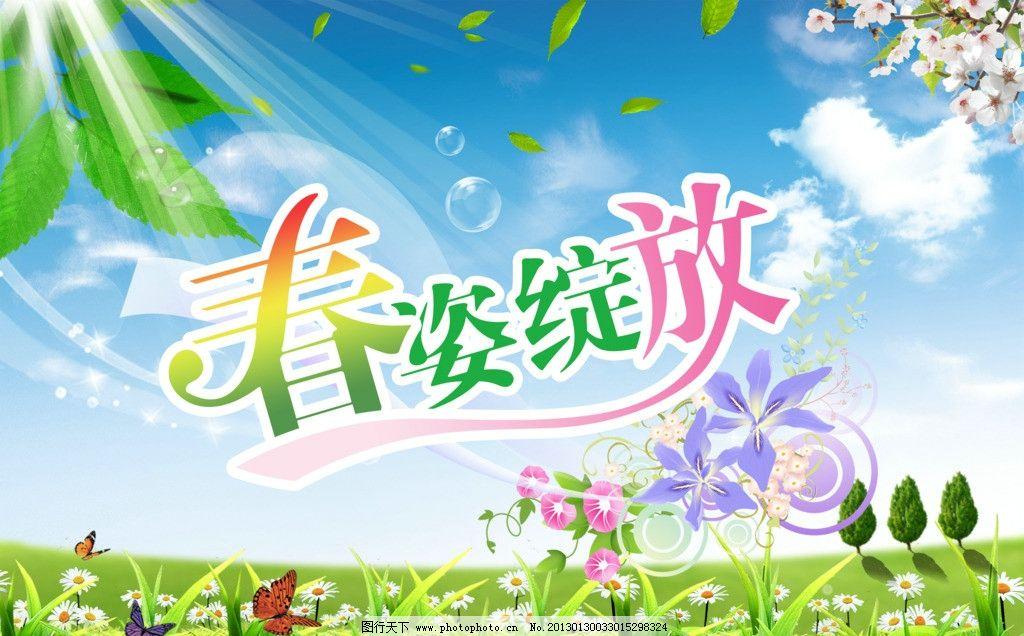 春姿绽放 春姿绽放字体设计 清爽的背景 春天的景象 鲜花 树木