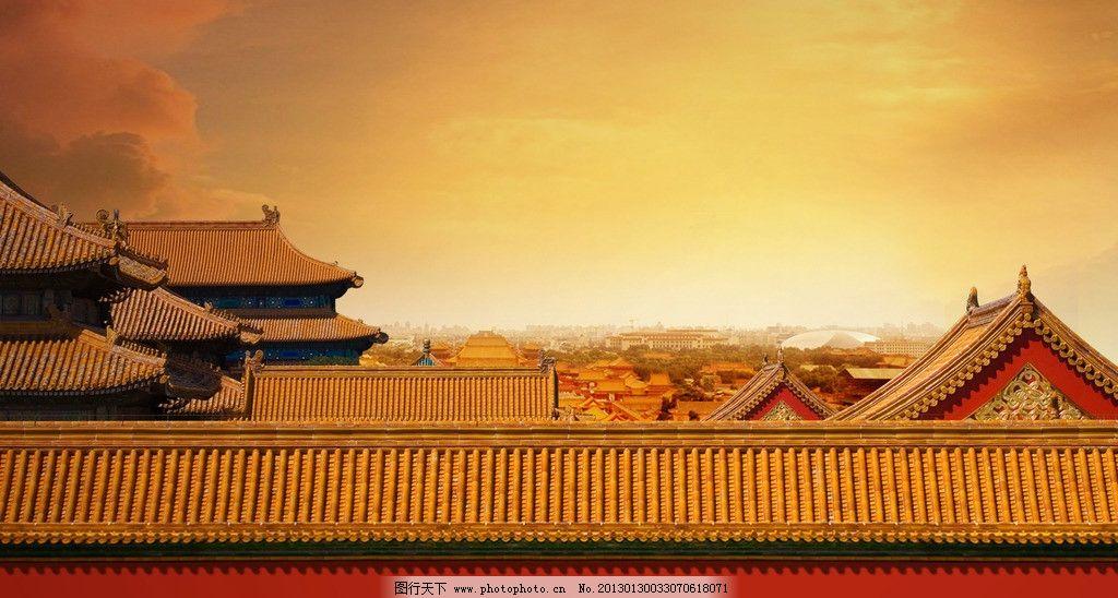 故宫 皇城 宫殿 气势宏大 庄严 皇宫 帝王行宫 红色城墙 psd分层素材图片