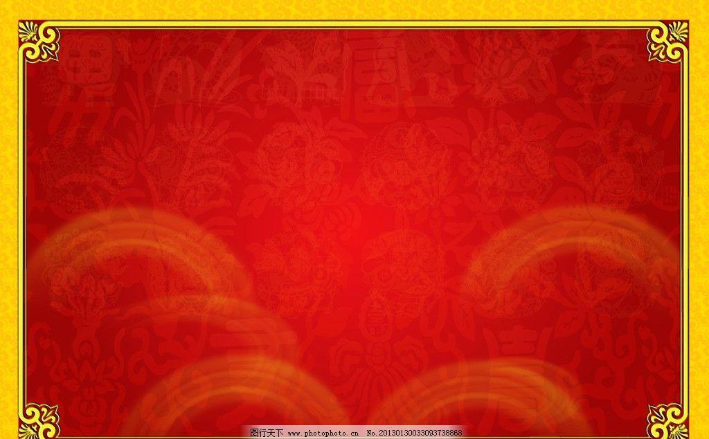 红色边框图片 边框 底纹