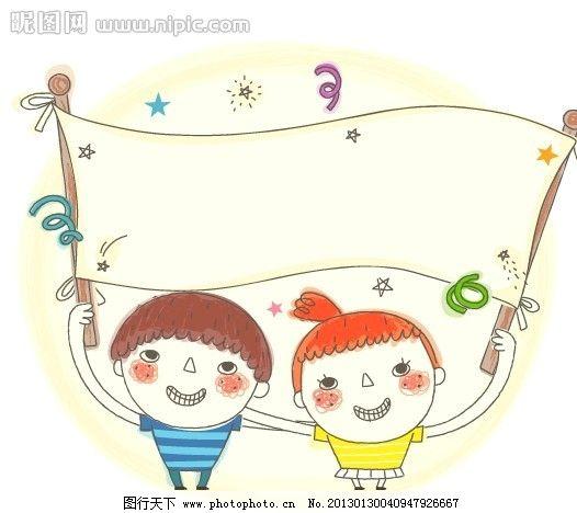 快乐儿童 可爱 温馨 家庭 开心 玩耍 游乐园 草地 风景 卡通儿童插画