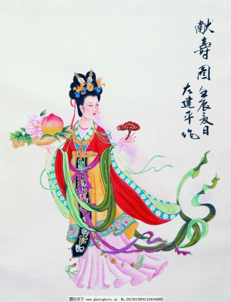 古代美女 古代 美女 工笔画 献寿图 国画 仙女 桃子 女性妇女 人物
