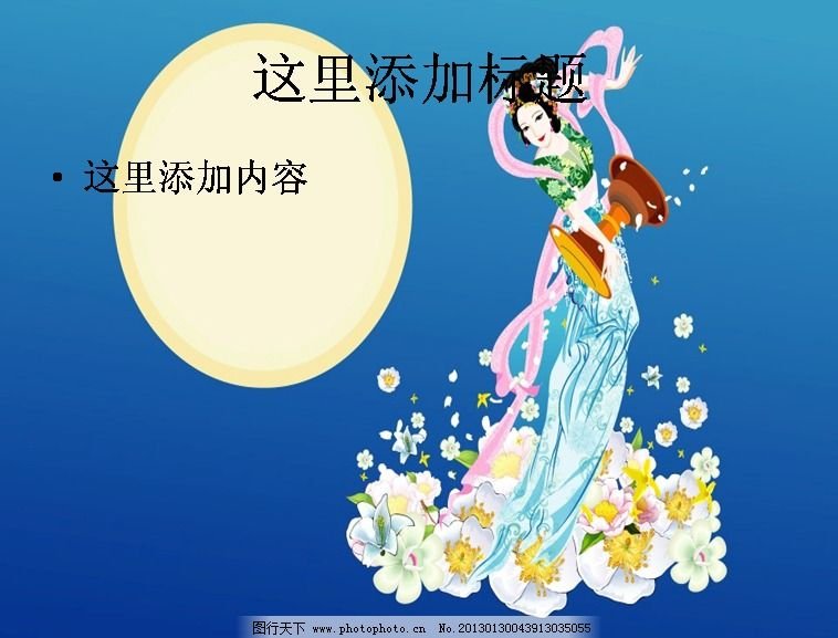 手绘中秋节嫦娥ppt(1_20)