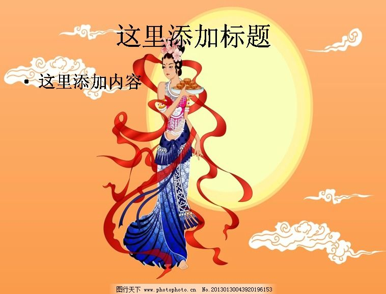 手绘中秋节嫦娥ppt(13_20)
