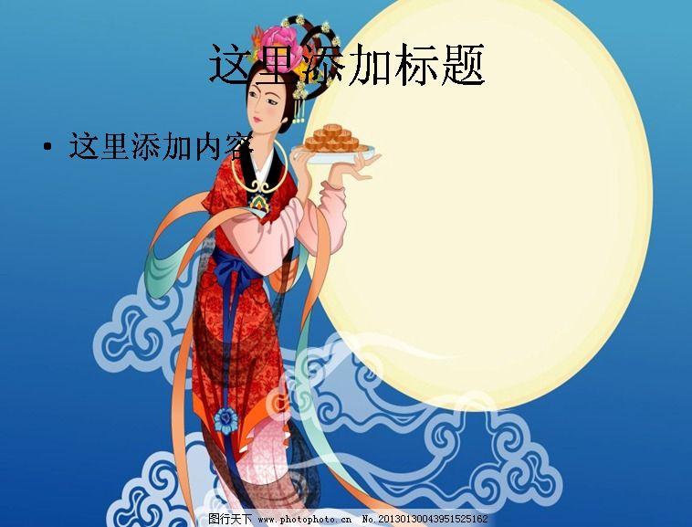 手绘中秋节嫦娥ppt(16_20)