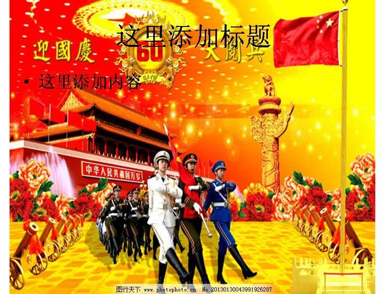 國慶60周年大閱兵圖片 免費下載 節假日      ppt 節日ppt模板