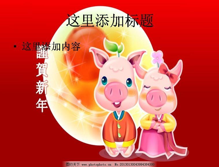可爱小猪新春ppt(10_14)