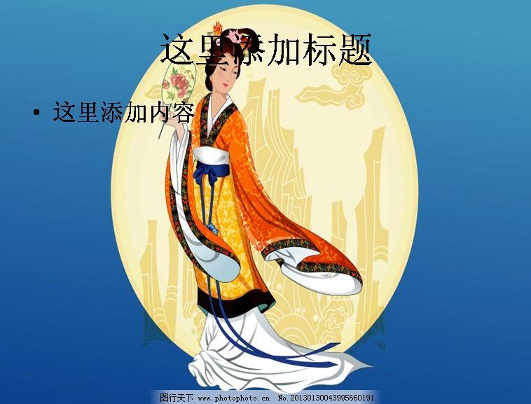 手绘中秋节嫦娥ppt(6_20)