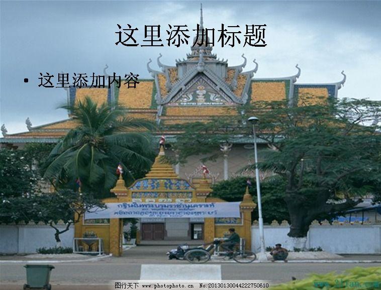 东南亚建筑