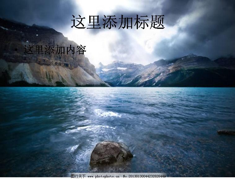峡谷河流 免费下载 风景 自然风景 ppt模板范文 ppt 自然风景ppt模板
