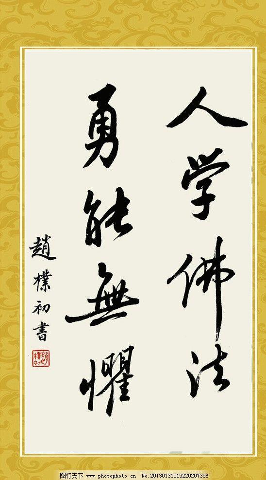 赵朴初佛教寺庙书法图片图片