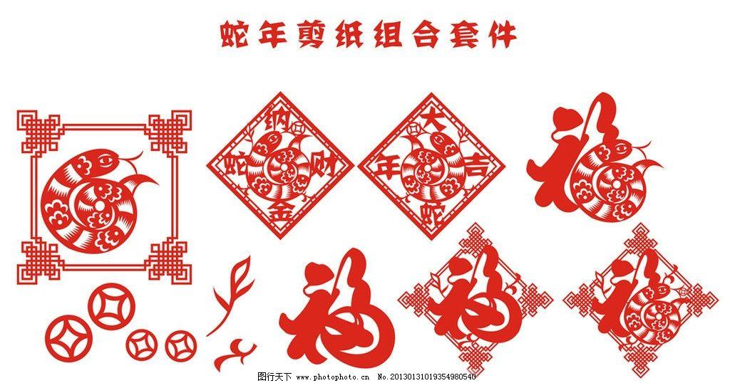 蛇年剪纸 蛇 蛇年 剪纸 福 福字 福蛇 花格边框 蛇年大吉 金蛇纳财 组