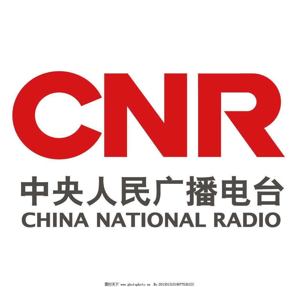 中央人民广播电台logo