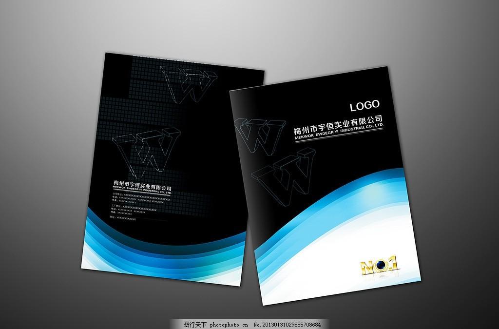 画册封面设计,画册胶带画册封面画册企业封面母卷(半成品)图片