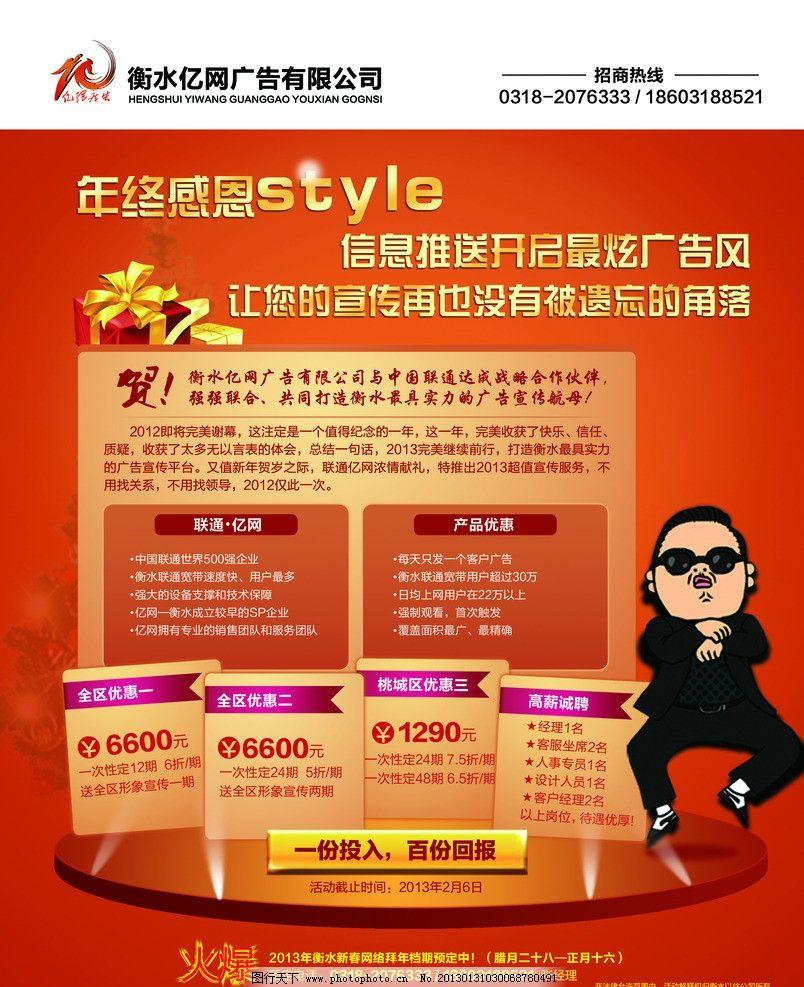 网络广告宣传 网络公司广告 鸟叔 年终活动 海报设计 广告设计模板 源