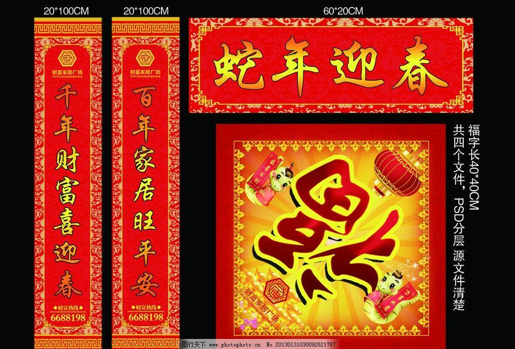 春节对联 2013年对联 福字 福 金福 菱形门贴 菱形福贴 福贴 过年门贴