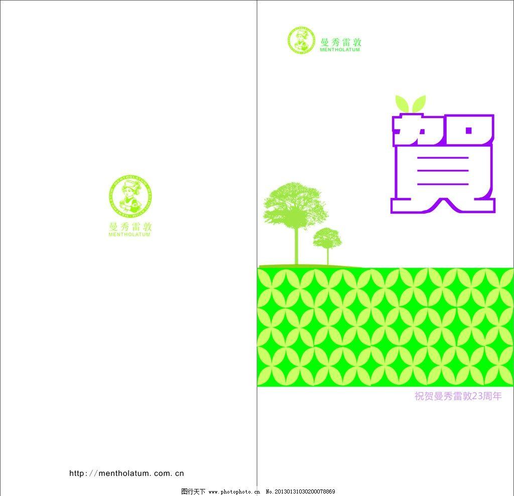 周年慶 賀卡 曼秀雷敦圖片_展板模板_廣告設計_圖行