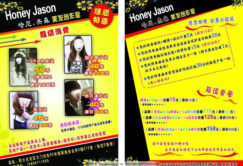 扬州优视企划传媒之宣传单图片_展板模板_广告设计_图