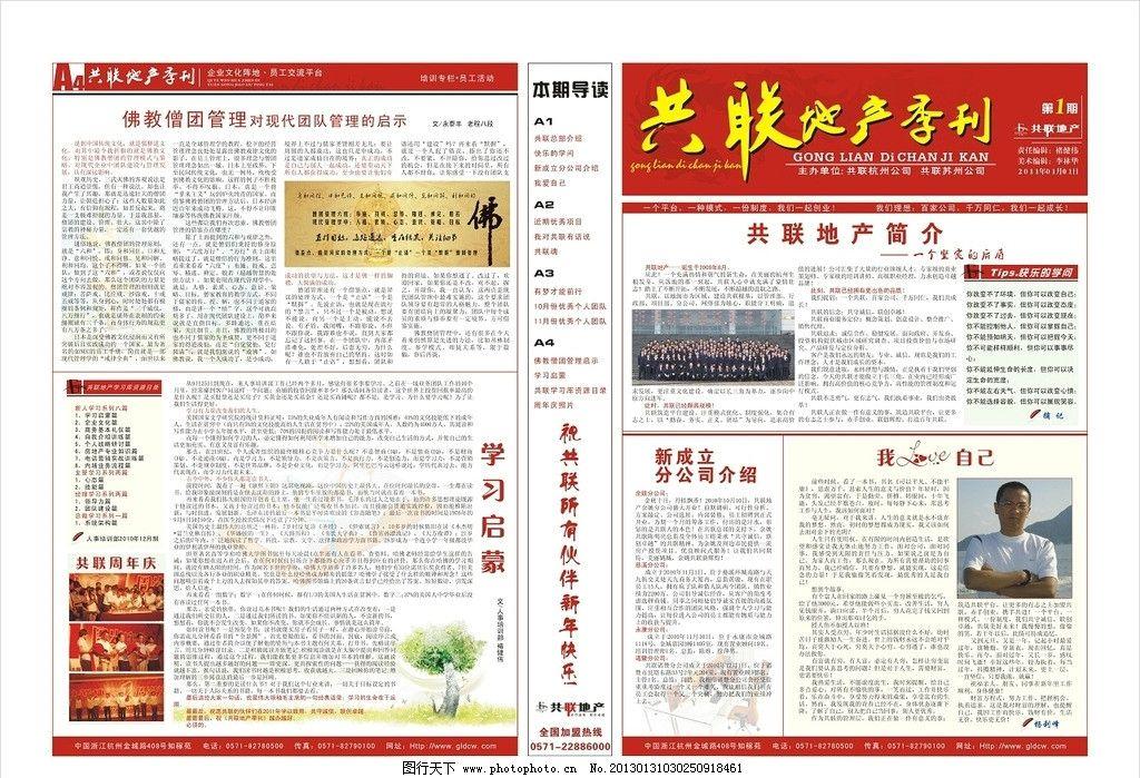 季刊 报纸 宣传 矢量图库 dm宣传单 广告设计 矢量 cdr