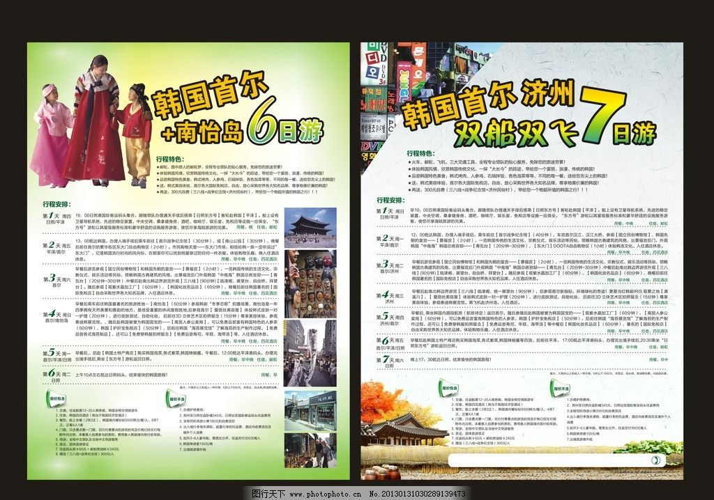 旅游线路单页图片_展板模板_广告设计_图行天下图库