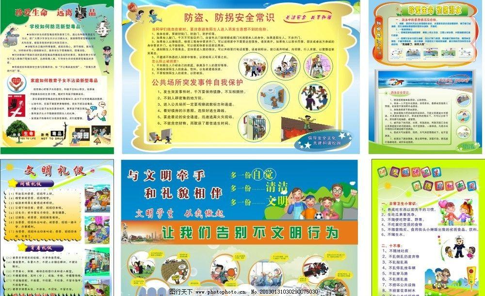 安全文明展板 学校 校园 小学 宣传栏 橱窗 远离毒品 防盗 防拐 防