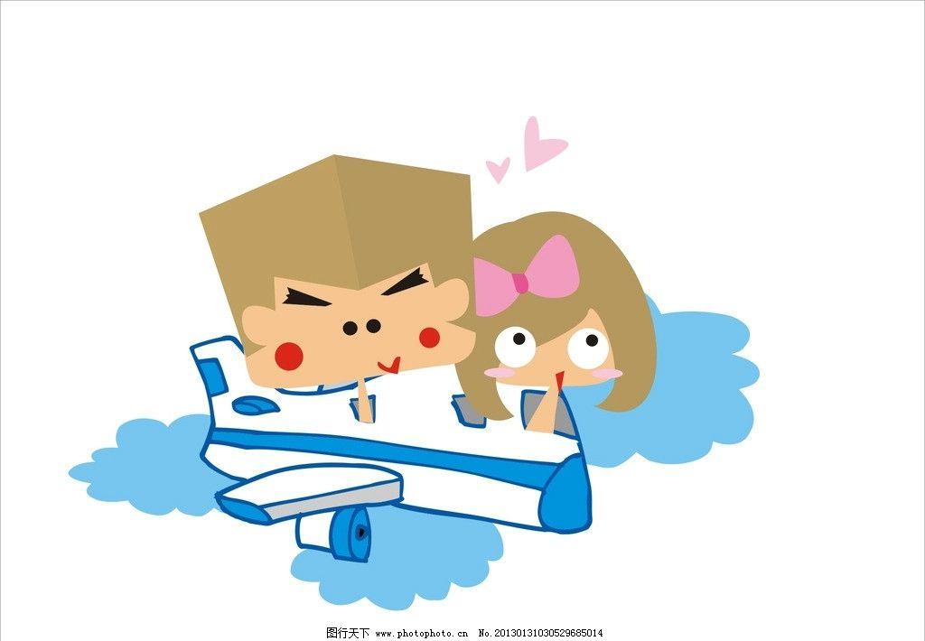坐飞机的情侣 蜜月旅行 度蜜月 卡通情侣 爱心 云 爱情 情人节