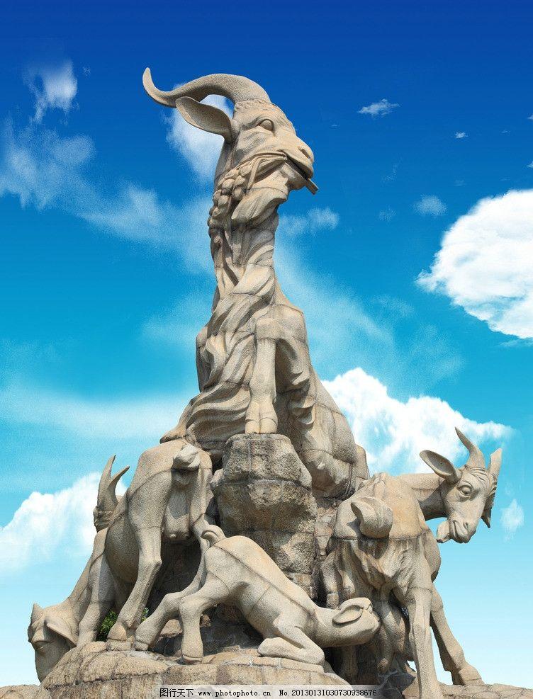 广州五羊 蓝天 云朵 五羊雕塑 羊城 广州地标 羊 雕塑 国内广告设计