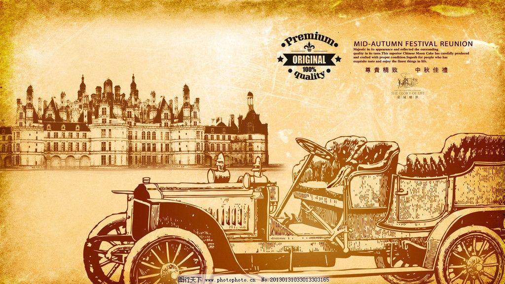 素描老爷车 怀旧 老爷车 素描 城堡 欧式建筑 古董汽车 牛皮纸 纸纹