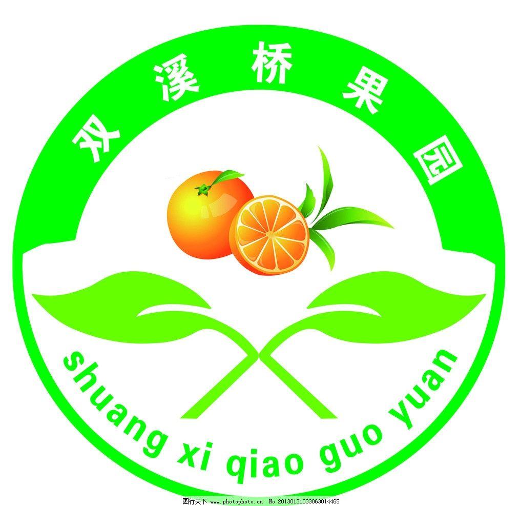 果园标志 标志设计 双溪桥标志 橘子 橘子素材 绿叶 源文件
