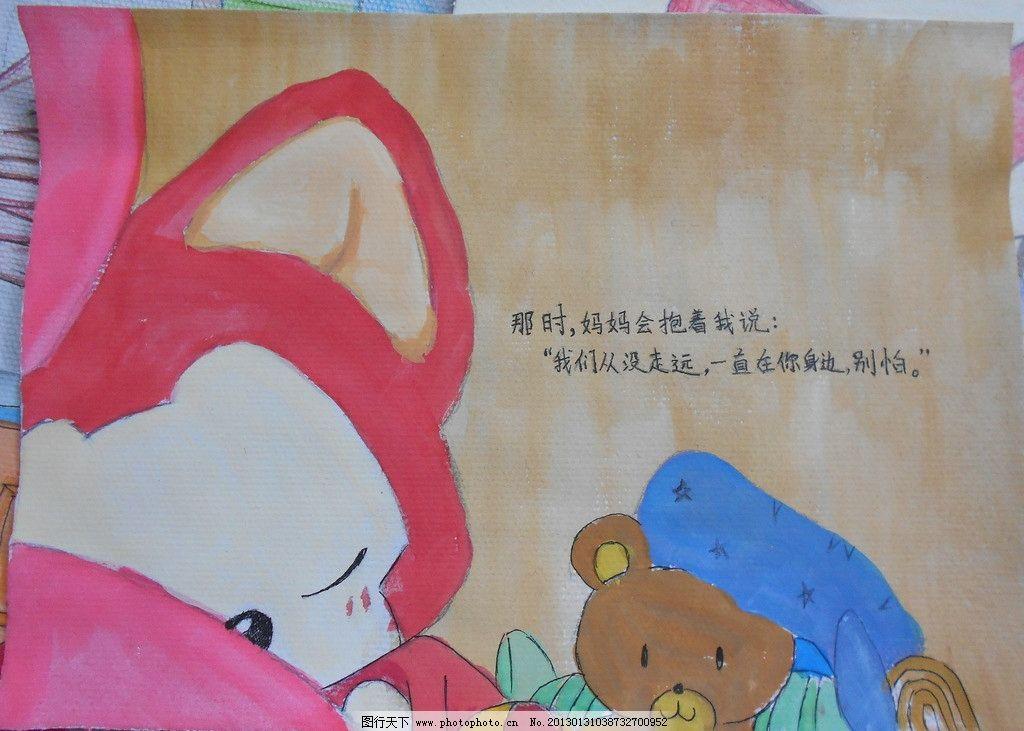 手绘阿狸 阿狸 手绘 水彩画 美术绘画 文化艺术 摄影 300dpi jpg