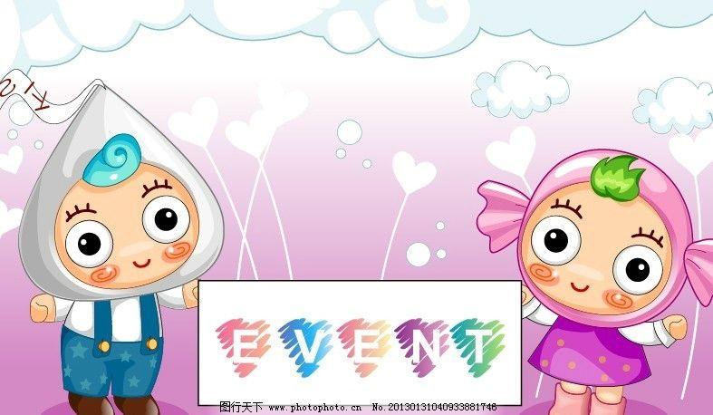 快乐儿童 可爱 儿童 温馨 家庭 快乐 开心 卡通儿童插画 矢量儿童画