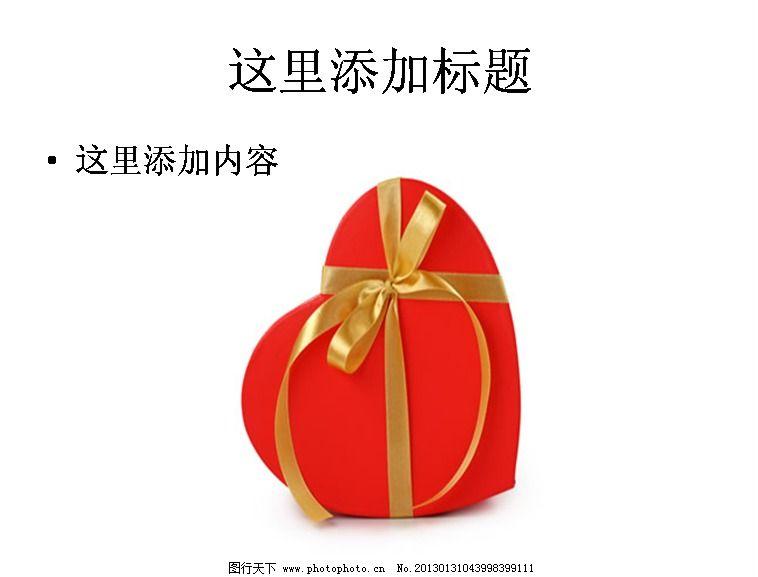 礼品盒 打开 flash素材