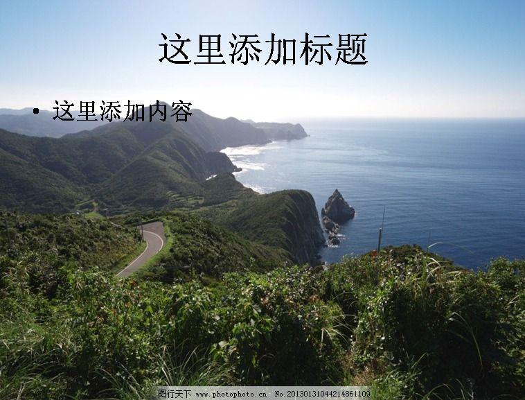 长崎海岛异域风情(5_16) 免费下载 风景 景色 ppt 自然风景ppt模板