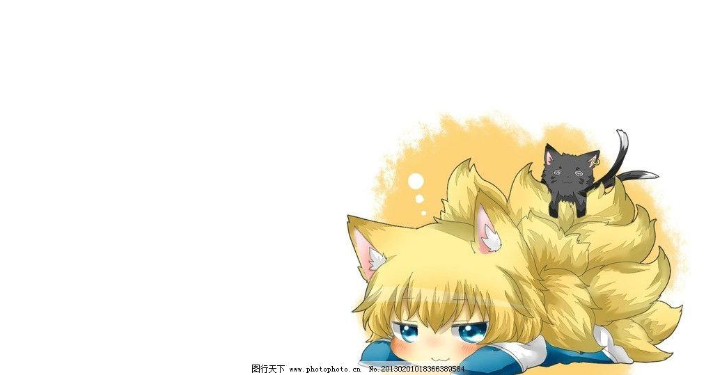 动漫少女 猫 少年动漫人物 动漫动画 黄色 九尾 可爱 长发 漫画游戏