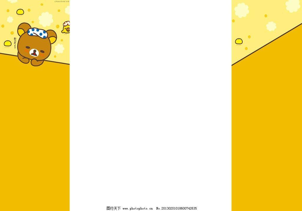 轻松熊微博皮肤 可爱 博客 萌 动漫动画