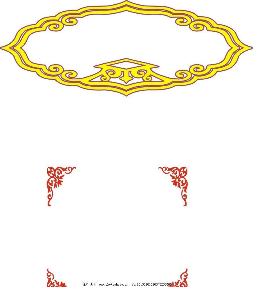 花纹 边框 相框 古典边框 欧式边框 花纹边框 传统边框 边框相框 底纹