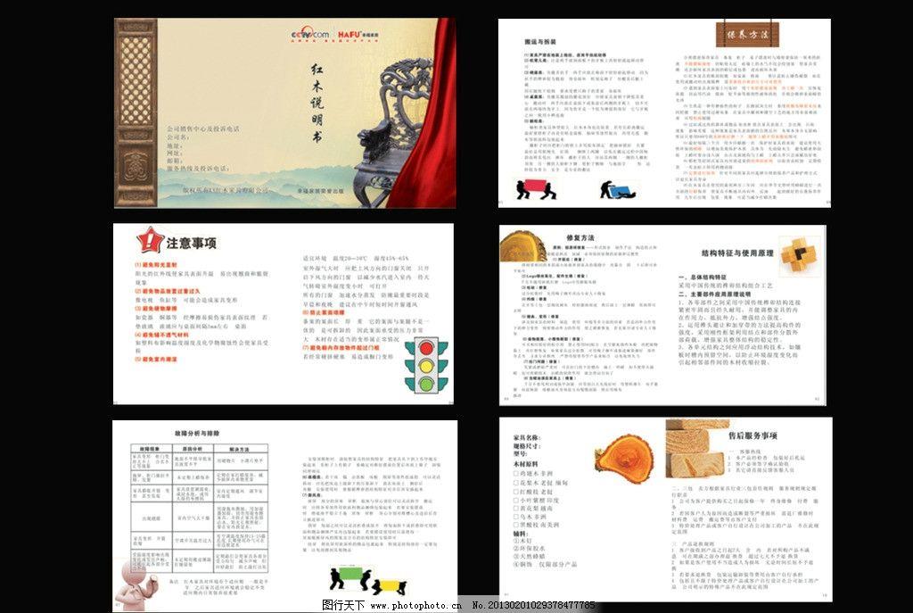 红木说明书 家具      设计 排版 版面 中式家具 家私 艺术 杂志 搬运