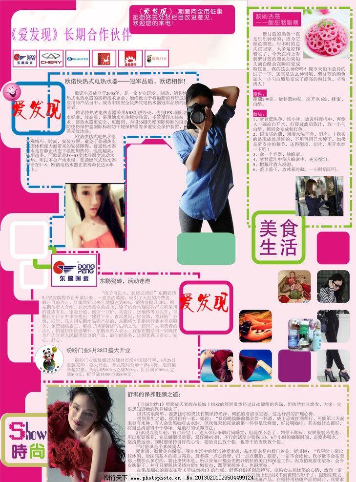 手册排版 花纹 背景 海报 商标 宣传单 美女 cis vi手册 花纹背景图片