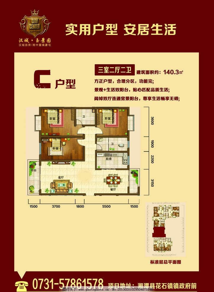家居户型图 户型 户型展板 地产户型图 室内户型图 平面户型图 房地产