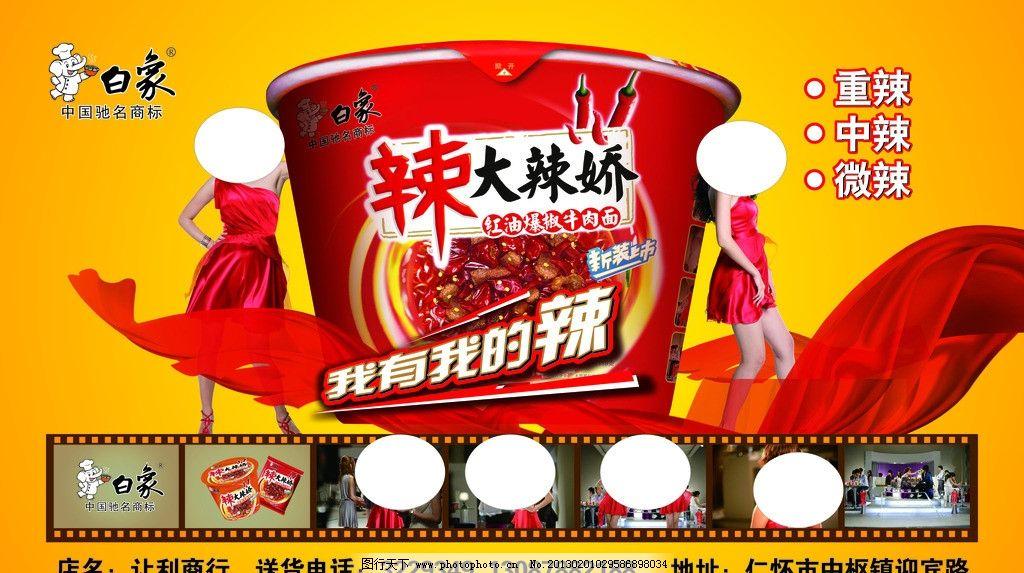 白象方便面 白象方便面车身广告 白象卡通厨师 背景 黄底 红底 广告设图片