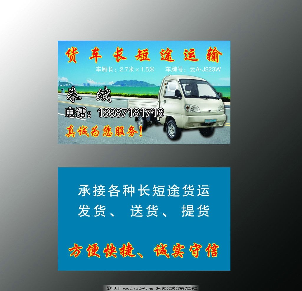 货车 运输 名片 货车拉货名片 卡片 广告设计模板 源文件